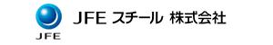 JFE スチール株式会社
