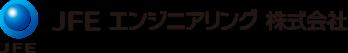 JFEエンジニアリング株式会社ロゴ